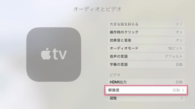 apple-tv-4th-gen-video-8