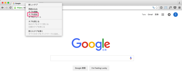 google-chrome-tab-fix-04