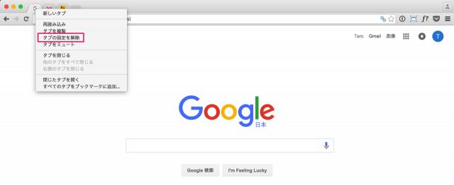 google-chrome-tab-fix-07