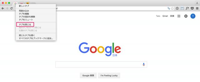 google-chrome-tab-fix-09