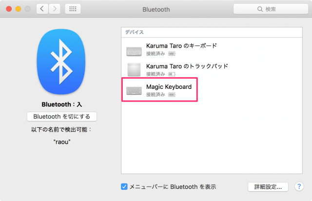 mac-change-name-bluetooth-devices-7