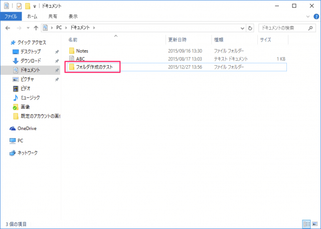 windows-10-explorer-create-folder-10