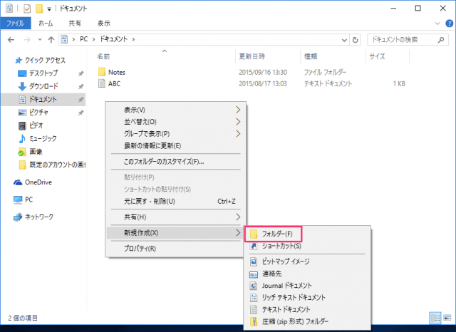 windows-10-explorer-create-folder-12
