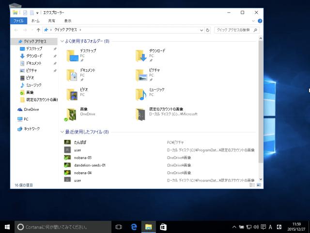 windows-10-explorer-file-layout-2