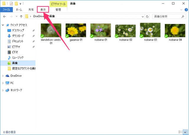 windows-10-explorer-file-layout-3