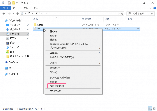 windows-10-folder-file-rename-12