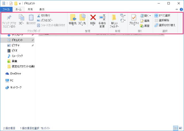 windows-10-folder-file-rename-6
