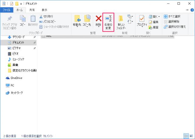 windows-10-folder-file-rename-7