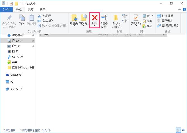 windows-10-permanently-delete-files-7
