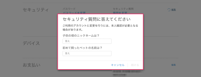 apple-id-add-rescue-email-4