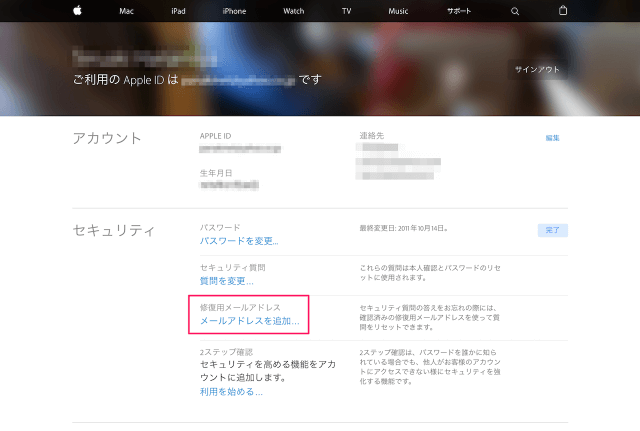 apple-id-add-rescue-email-5