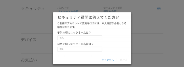 apple-id-change-security-questions-4