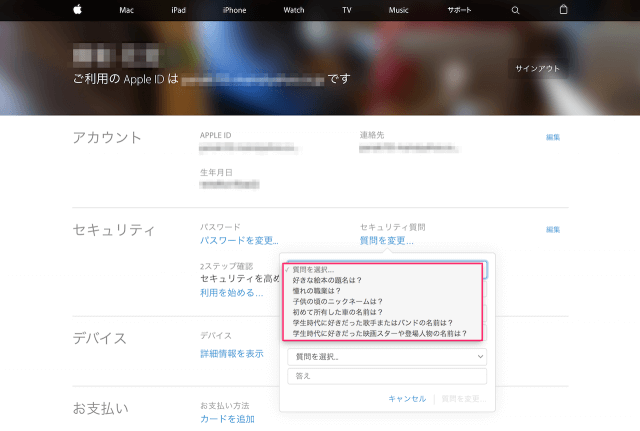 apple-id-change-security-questions-6