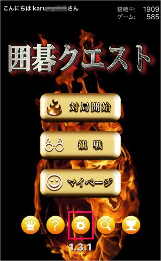 ios-app-igo-quest-change-device-02