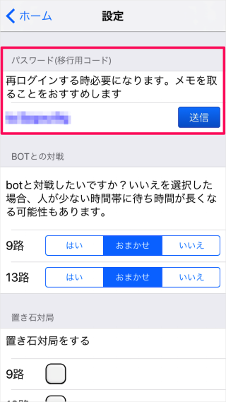 ios-app-igo-quest-change-device-03
