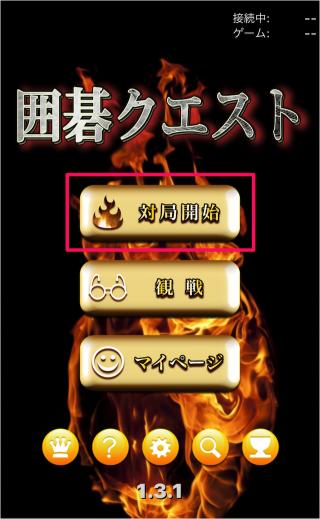 ios-app-igo-quest-change-device-05