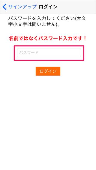 ios-app-igo-quest-change-device-07
