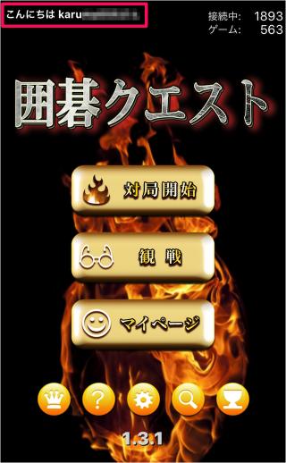 ios-app-igo-quest-change-device-09
