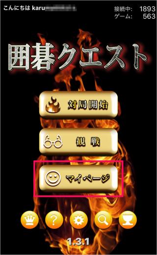 ios-app-igo-quest-change-device-10