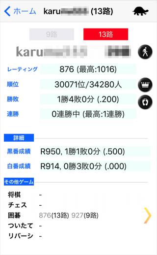 ios-app-igo-quest-change-device-11