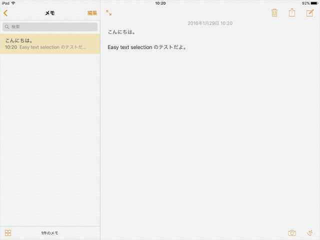 ipad-easy-text-selection-shortcut-bar-02