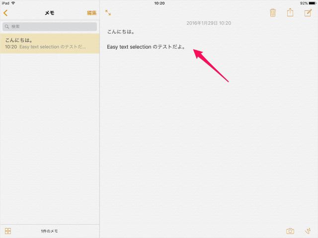 ipad-easy-text-selection-shortcut-bar-03