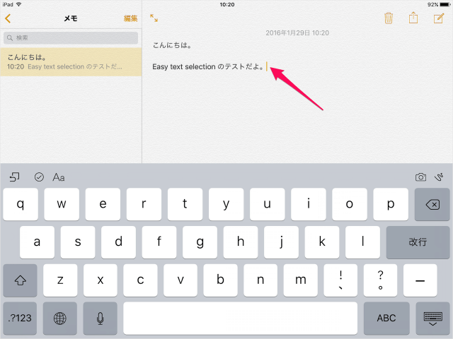 ipad-easy-text-selection-shortcut-bar-04