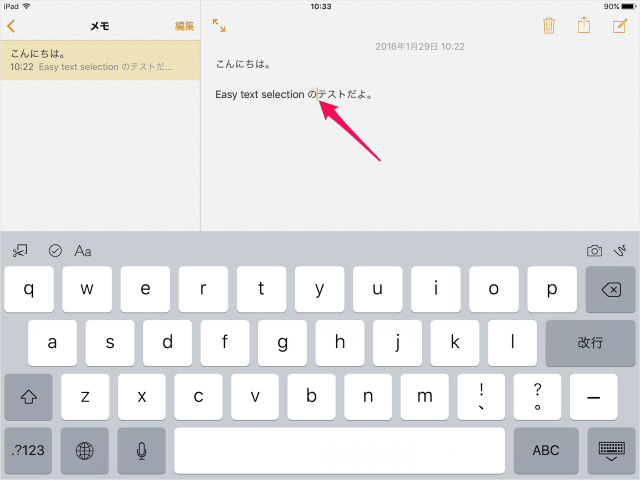 ipad-easy-text-selection-shortcut-bar-06
