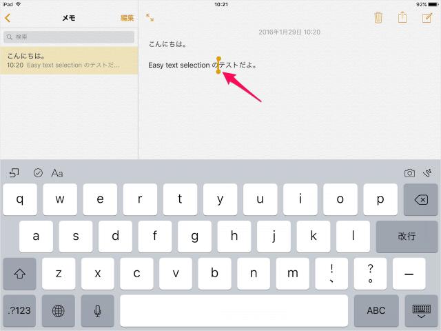 ipad-easy-text-selection-shortcut-bar-07