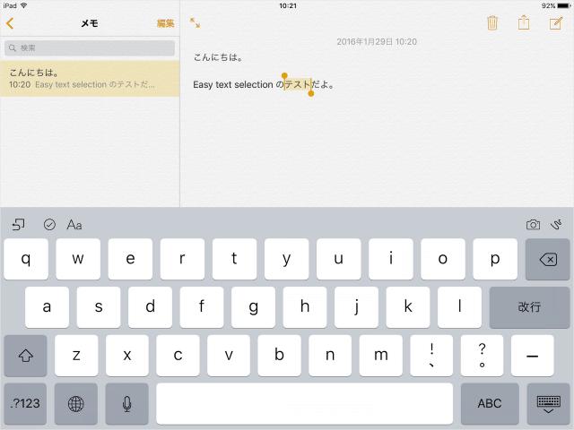 ipad-easy-text-selection-shortcut-bar-09