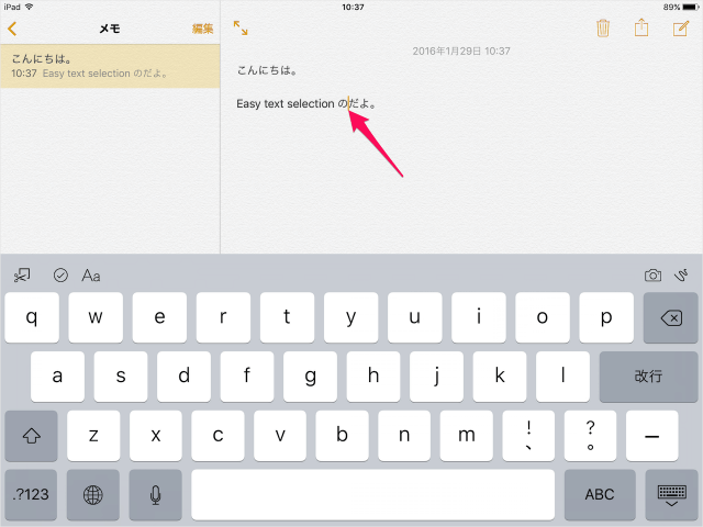 ipad-easy-text-selection-shortcut-bar-12