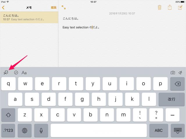 ipad-easy-text-selection-shortcut-bar-13