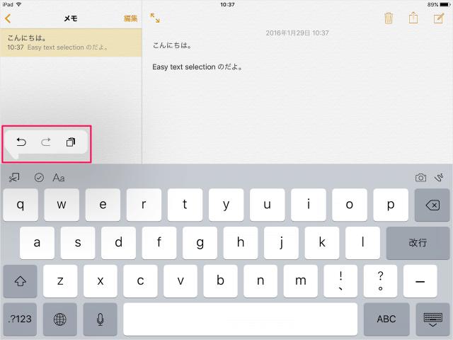 ipad-easy-text-selection-shortcut-bar-14