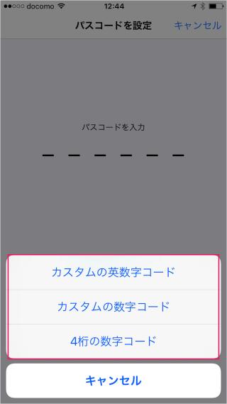 iphone-ipad-complex-passcode-07