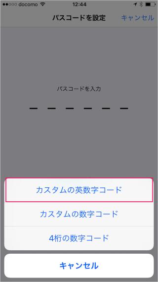 iphone-ipad-complex-passcode-08
