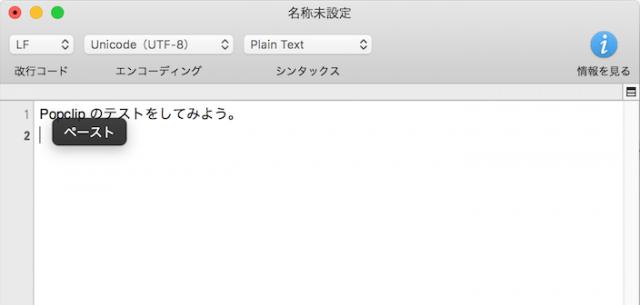 mac-app-popclip-10