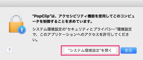 mac-app-popclip-2