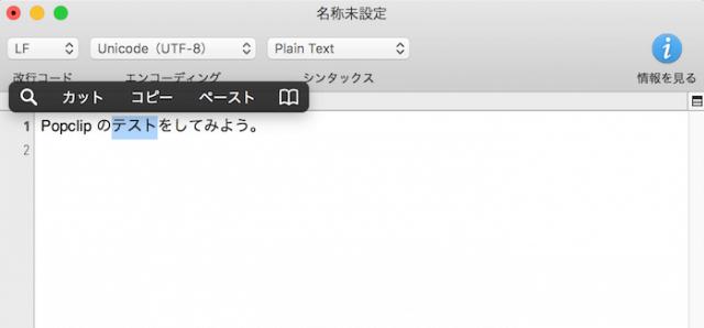 mac-app-popclip-9