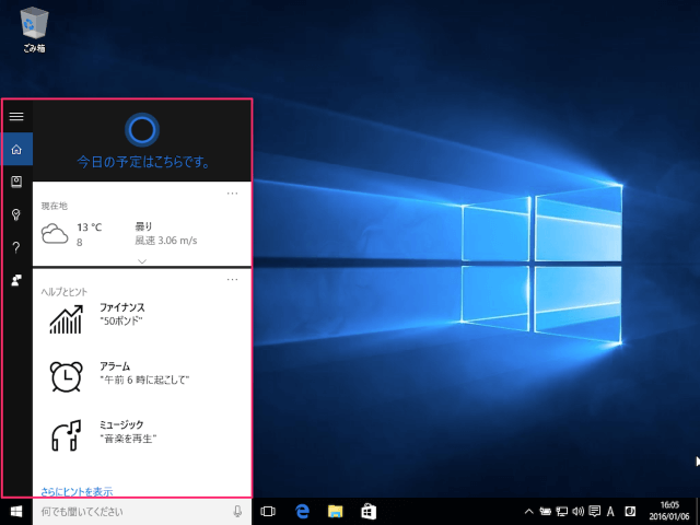 windows-10-cortana-on-off-2