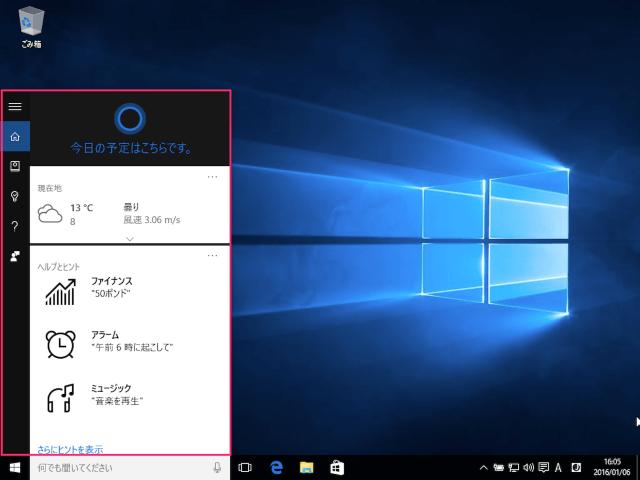 windows-10-cortana-on-off-2