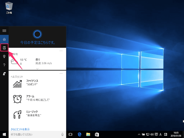 windows-10-cortana-on-off-3