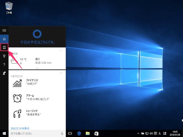 windows-10-cortana-on-off-3