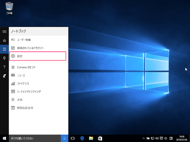 windows-10-cortana-on-off-4