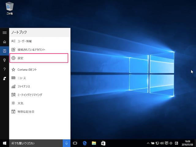 windows-10-cortana-on-off-4