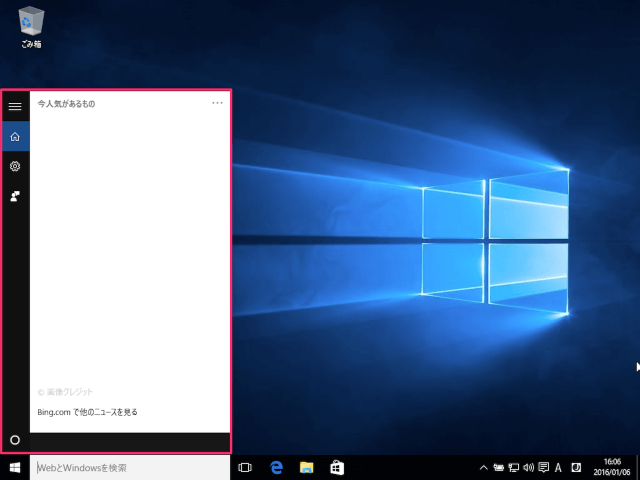 windows-10-cortana-on-off-8
