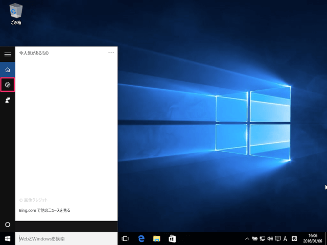 windows-10-cortana-on-off-9