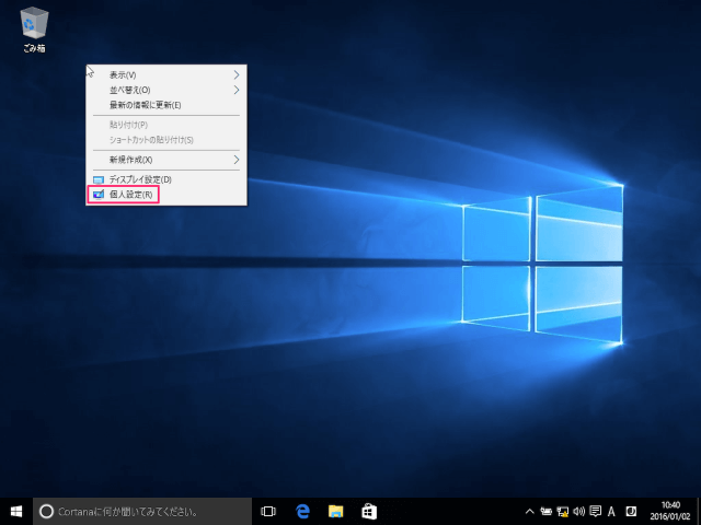 windows-10-desktop-icon-2