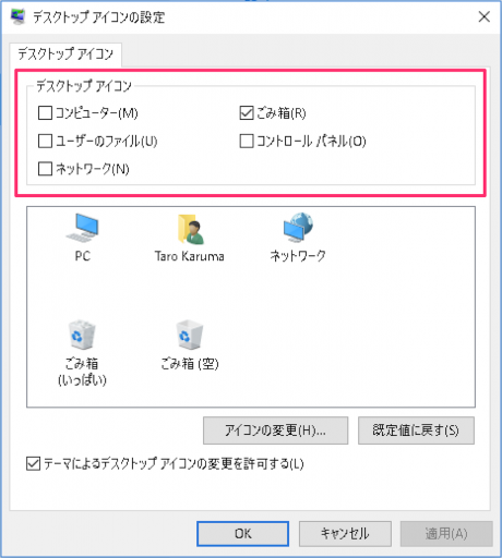 windows-10-desktop-icon-6