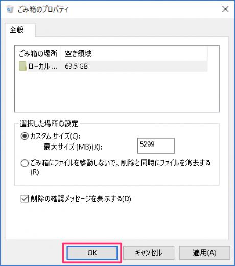 windows-10-display-delete-confirmation-dialog-8