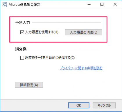 windows-10-ime-input-history-4